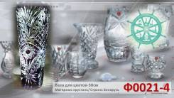 Ваза д/цветов хрустальная 30см-ФИОЛЕТОВАЯ-ф0021-4-бхз