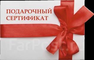 Подарочные сертификаты на массаж