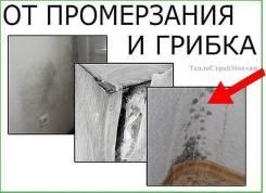 Почему стены промерзают и в квартире Холодно? Решим ! ! !