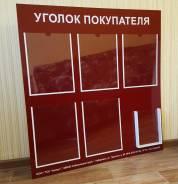 """Стенд """"Уголок покупателя"""" в наличии и на заказ в Хабаровске"""