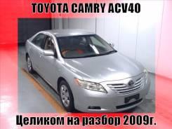 Toyota Camry. ACV40, 2AZ