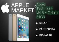 Apple iPad mini 4 Wi-Fi+Cellular 64Gb. Под заказ