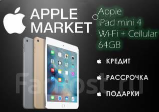 Apple iPad mini 4 Wi-Fi+Cellular 64Gb. Под заказ