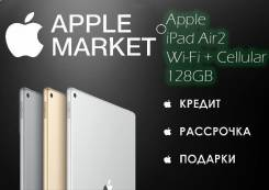 Apple iPad Air Wi-Fi+Cellular 128Gb. Под заказ