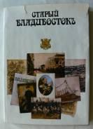 Старый Владивосток - фотоальбом