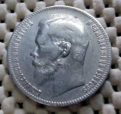 1 рубль 1898г. (две звезды) Брюсельский монетный двор