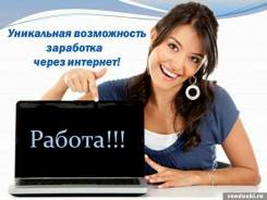 Работа онлайн !