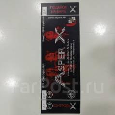 Билеты Asper X