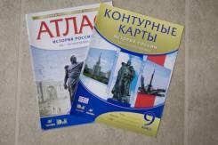 Атласы, контурные карты по истории. Класс: 9 класс