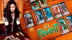 Гвинт-лучшая настольная, карточная игра! по игре Ведьмак!