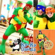 Черепашка Ниндзя - аниматор/герой/персонаж/актер на детский праздник