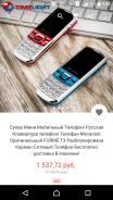 Сотовый телефон, 2 сим, микро размер. Б/у