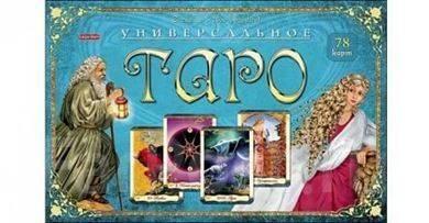 Карты Таро. Под заказ