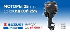 Лодочные моторы Suzuki / 25лс со скидкой 25%