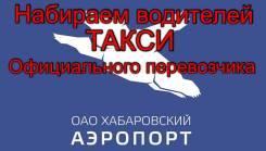 Водитель такси. ИП Литвицын А И. Улица Станционная 10