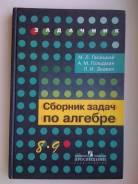 Задачники, решебники по алгебре. Класс: 9 класс