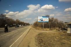 Наружная реклама на выезде из Хабаровска (к Владивостоку)