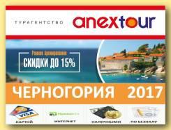 Черногория. Будва. Экскурсионный тур. Черногория – прекрасная природа, красивые города и чудесные пляжи