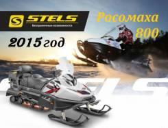 Stels S800 Росомаха. исправен, есть птс, без пробега. Под заказ
