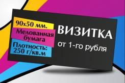 Печать визиток за 1 рубль!