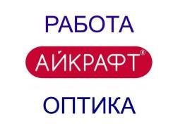 Продавец-консультант-оптик. ООО Айкрафт. Улица Русская 44
