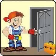 Откроем дверь! Установим замок! От 800 руб.!