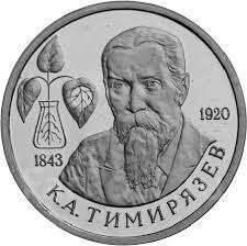 1 рубль 1993г Тимирязев UNC. Запайка.