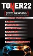 Центр тонировки Toner22 в Барнауле