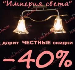 Светильники подвесные.