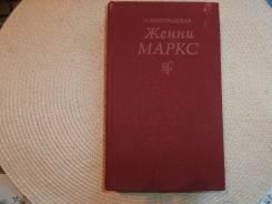 П. Виноградская. Женни Маркс. Изд. 1978.