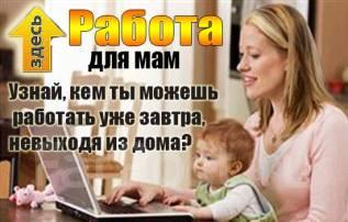Работа на дому для мам в декрете.