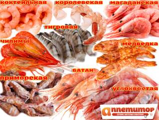 Морские деликатесы с доставкой из Владивостока!. Под заказ