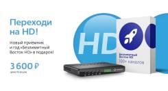 Спутниковый ресивер приемник приставка тюнер Телекарта HD EVO