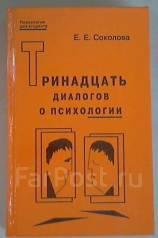 Е. Соколова. Тринадцать диалогов о психологии.
