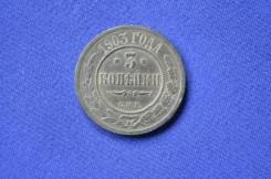 3 копейки 1903 год.