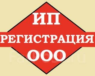 Регистрация ООО, ИП. Внесение изменений.