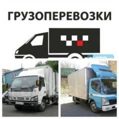 """Грузовое такси фургоны Термос """"Аппарель"""" Гидроборт Рефрежератор"""
