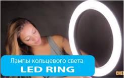 Кольцевая лампа свет, LED RING стилистам, визажистам! В наличие