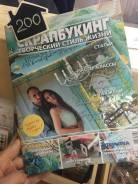 Журнал скрапбукинг