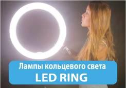Кольцевая круглая лампа LED RING для макияжа, визажистам, стилистам!