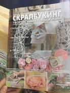 Журнал Скрапбукинг 2014 г