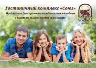 """Тур выходного дня «Семейный» от Гостиничного комплекса """"Союз""""!"""