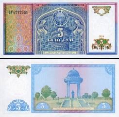 Сум Узбекский.