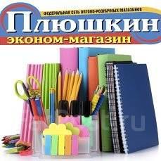 Продавец. ООО Плюшкин. Улица Нейбута 63а