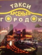 """Водитель такси. Такси""""Городок-А"""". ООО""""Городок-А"""". Улица Щербакова 54"""