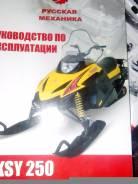 Русская механика Тикси 250 Люкс. исправен, есть птс, с пробегом