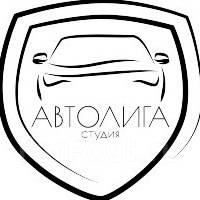 Студия Автолига, Автосигнализации, тонировка, автозвук