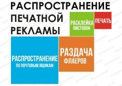 Расклейка, раздача, распространение рекламы по почтовым ящикам