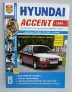 Книга я ремонтирую сам accent 99-- двиг 1516 чб фото 384 стр