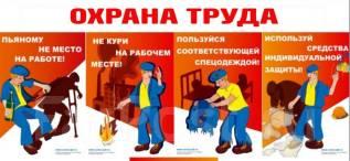 Охрана труда и трудовое законодательство